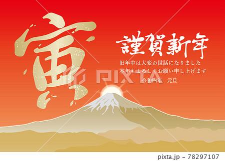 富士山と初日の出に寅の文字の年賀状2022 78297107