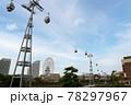 横浜エアキャビン YOKOHAMA AIR CABIN 78297967