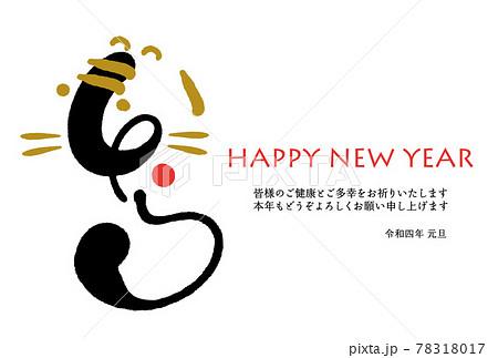 2022年 寅年の年賀状デザイン シンプル 78318017