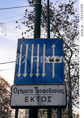 欧州ギリシャのアテネの街並み(看板) 78318489