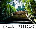 【神奈川】大雄山最乗寺 78332143