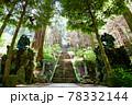 【神奈川】大雄山最乗寺 78332144