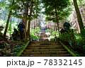 【神奈川】大雄山最乗寺 78332145