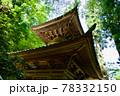 【神奈川】大雄山最乗寺 78332150