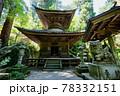 【神奈川】大雄山最乗寺 78332151