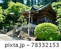 【神奈川】大雄山最乗寺 78332153