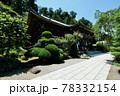 【神奈川】大雄山最乗寺 78332154
