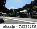 【神奈川】大雄山最乗寺 78332156