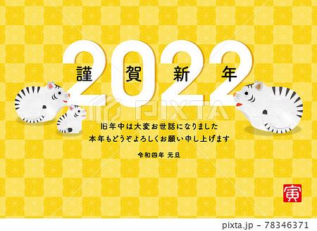 年賀状 2022年 寅年 ホワイトタイガー 78346371
