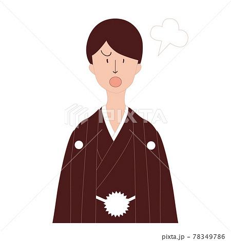 着物 日本人男性 怒る 78349786