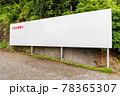 街中の広告主募集中の白い大型の広告掲示板 78365307