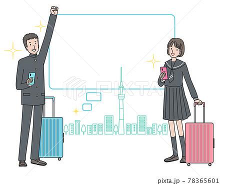 上京した学生服の男の子と女の子 78365601