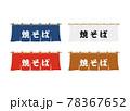 のれん(焼そば) 78367652