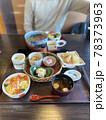 和食定食を彼氏と食べる 78373963