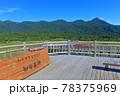 【北海道】盛夏の知床連峰 78375969