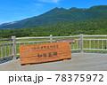 【北海道】盛夏の知床連峰 78375972