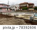 住宅街に建築中の一戸建て住宅のコンクリートの基礎部分 78392606