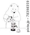 コーヒーを入れるシロクマ 78398359