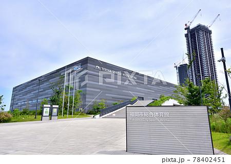 福岡市総合体育館 照葉積水ハウスアリーナ アイランドシティ風景  78402451