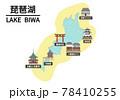 琵琶湖のイラスト 78410255