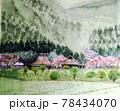日本のふるさと 懐かしい風景画 78434070