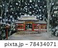 貴船神社奥宮 雪景色 78434071