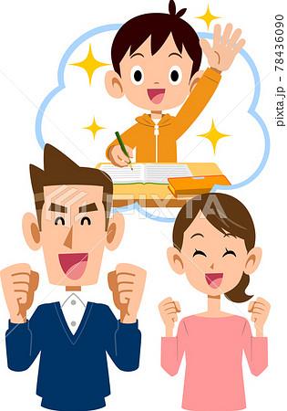 成績優秀な男の子と笑顔の両親の上半身イラスト 78436090