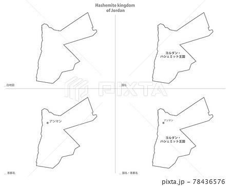 白地図-アジア-ヨルダン・ハシュミット王- 78436576