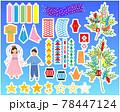 七夕モチーフイラストセット素材 78447124
