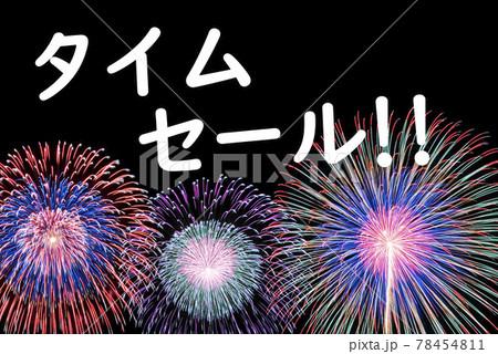 【販売促進コンテンツ】花火背景の「タイムセール」のポスター 78454811