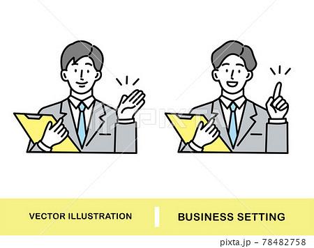 ビジネス イラスト(男性、見積、投資、交渉、相談、調査、アンケート、営業、契約、サービス、プラン) 78482758