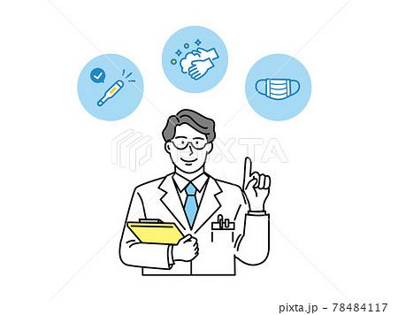 コロナ対策イラスト(マスク、手洗い、うがい、医者、健康、注意、相談、ポイント) 78484117