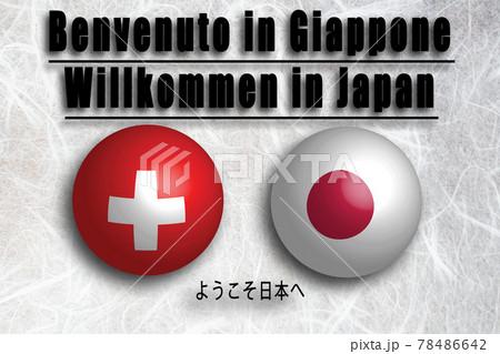 スイス(イタリア語・ドイツ語) ようこそ日本へ 78486642