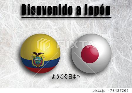 エクアドル(スペイン語) ようこそ日本へ 78487265