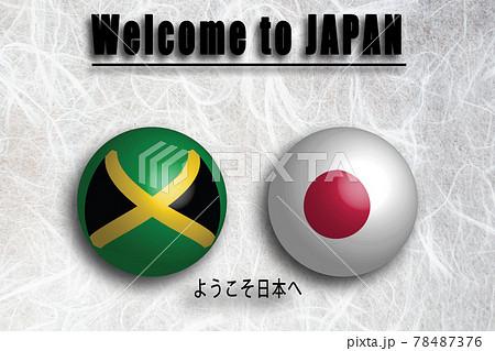 ジャマイカ(英語) ようこそ日本へ 78487376