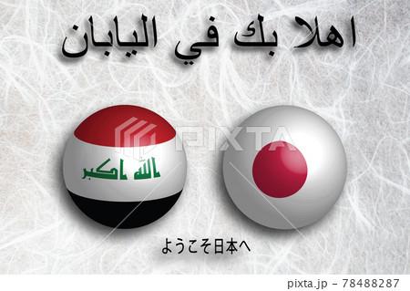 イラク(アラビア語) ようこそ日本へ 78488287