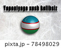 がんばれウズベキスタン(ウズベク語) 応援メッセージ 78498029