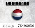がんばれオランダ(オランダ語) 応援メッセージ 78498030