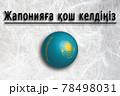 がんばれカザフスタン(カザフ語) 応援メッセージ 78498031