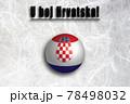がんばれクロアチア(クロアチア語) 応援メッセージ 78498032