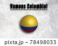 がんばれコロンビア(スペイン語) 応援メッセージ 78498033