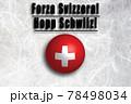 がんばれスイス(イタリア語・ドイツ語) 応援メッセージ 78498034