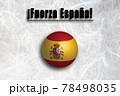 がんばれスペイン(スペイン語) 応援メッセージ 78498035