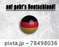 がんばれドイツ(ドイツ語) 応援メッセージ 78498036