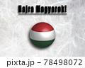 がんばれハンガリー(ハンガリー語) 応援メッセージ 78498072