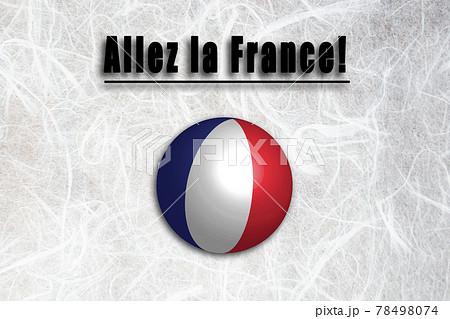 がんばれフランス(フランス語) 応援メッセージ 78498074