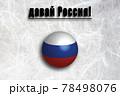 がんばれロシア(ロシア語) 応援メッセージ 78498076