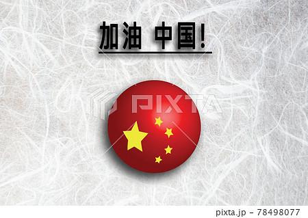 がんばれ中国(中国語(簡体字)) 応援メッセージ 78498077