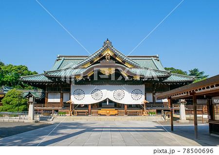 靖国神社 拝殿 78500696