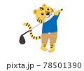 ゴルフのスイングをするトラ 78501390